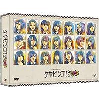 全力! 欅坂46バラエティー KEYABINGO! 2 DVD-BOX 初回生産限定