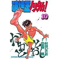 破壊王ノリタカ!(10) (週刊少年マガジンコミックス)