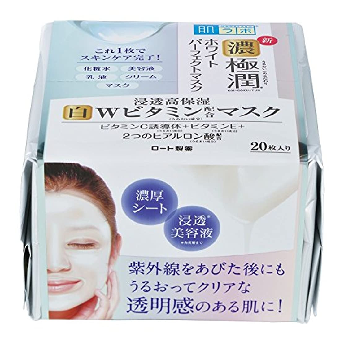 化学価値のない変更可能肌ラボ 濃い極潤 オールインワン ホワイトパーフェクトマスク 20枚