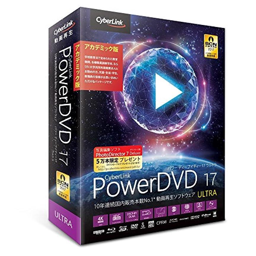 明日ターゲット昨日サイバーリンク PowerDVD 17 Ultra アカデミック版