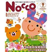 NOCCO 2008 9