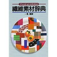 ファッションのための繊維素材辞典