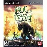 魔人と失われた王国 - PS3
