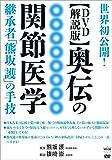【DVD解説版】奥伝の関節医学 (<DVD>)