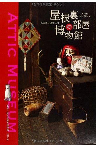 屋根裏部屋の博物館 ATTIC MUSEUM: 渋沢敬三没後50年の詳細を見る