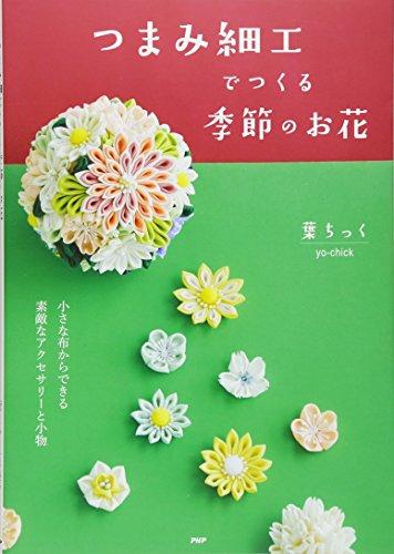 つまみ細工でつくる季節のお花