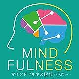 マインドフルネス瞑想~入門~