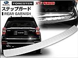 新型 フォレスター SJ系 i・XTシリーズ スバル リア バンパー ステップ ガード ステンレス素材 カスタム