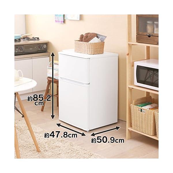 アイリスオーヤマ 冷蔵庫 90L 2ドア 直冷...の紹介画像6
