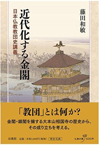 近代化する金閣: 日本仏教教団史講義