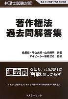 弁理士試験対策 著作権法過去問解答集―平成14年度~平成24年度