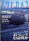 アサヒカメラ 2010年 02月号 [雑誌]