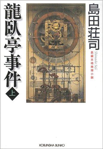 龍臥亭事件〈上〉 (光文社文庫)の詳細を見る