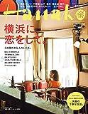 Hanako 2014年 8月14日号 No.1069