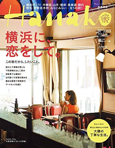 Hanako 2014年 8月14日号 No.1069の詳細を見る