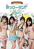 みっひーランド Vol.9 [DVD]
