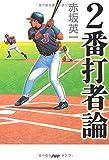 2番打者論 画像