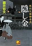 隠し金 秋山久蔵御用控 (ベスト時代文庫)