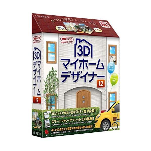 3Dマイホームデザイナー12の商品画像
