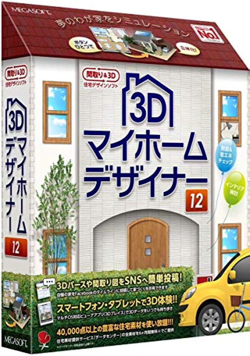 脅かす錆びアイドル3Dマイホームデザイナー12