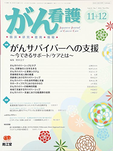 がん看護 2016年 11 月号 [雑誌]