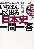 いちばんよく出る日本史一問一答―金谷のデータベース (快適受験αブックス)