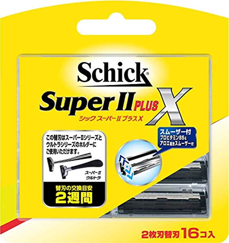 コモランマ公息苦しいシック Schick スーパーIIプラスX 2枚刃 替刃 (16コ入)