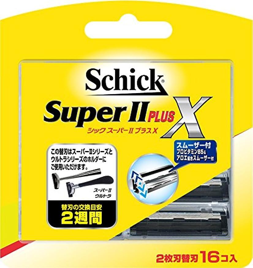 ボランティア良心的バッチシック Schick スーパーIIプラスX 2枚刃 替刃 (16コ入)