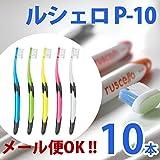ルシェロ GCシェロ 歯ブラシP-10 5色アソート 10本セット 歯周疾患の方向け。極細のテーパー毛が S