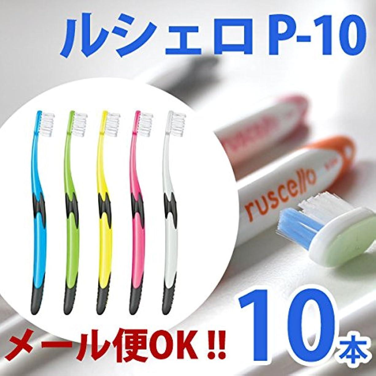 スクレーパー不機嫌牛ルシェロ GCシェロ 歯ブラシP-10 5色アソート 10本セット 歯周疾患の方向け。極細のテーパー毛が M
