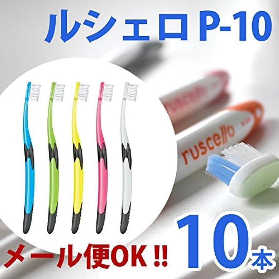お別れ鍔縞模様のルシェロ GCシェロ 歯ブラシP-10 5色アソート 10本セット 歯周疾患の方向け。極細のテーパー毛が M