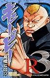 キューピー R3 (YKコミックス・JAPAN)