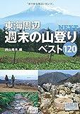 ヤマケイアルペンガイドNEXT 東海周辺 週末の山登り ベスト120