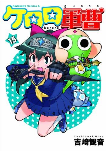 ケロロ軍曹 15 (角川コミックス・エース 21-25)の詳細を見る