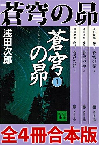 蒼穹の昴 全4冊合本版 (講談社文庫)の詳細を見る