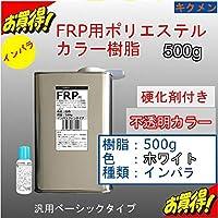 キクメン FRPカラーインパラ樹脂500g 硬化剤付き 白色 汎用ベーシック