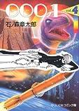 009ノ1 (4) (中公文庫―コミック版)
