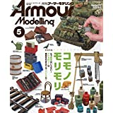 Armour Modelling 2020年 05 月号 [雑誌]