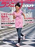 ランニングマガジン courir (クリール) 2008年 06月号 [雑誌]