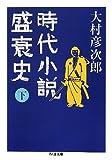時代小説盛衰史〈下〉 (ちくま文庫)