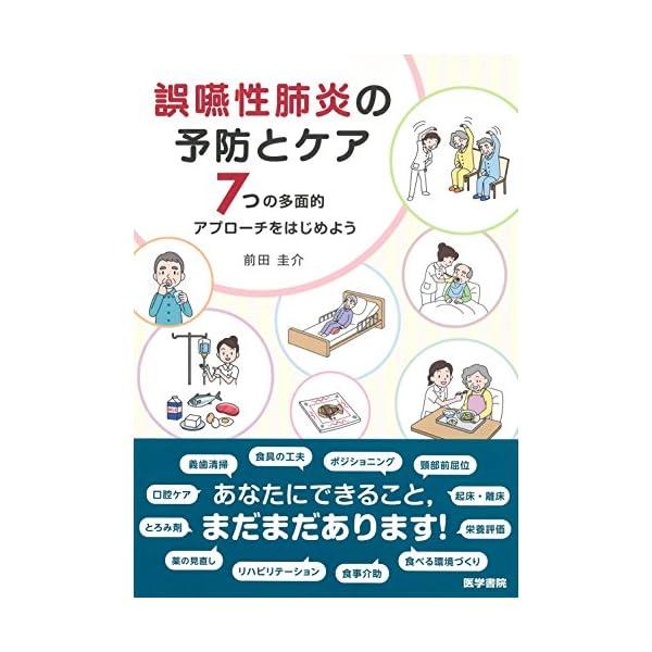 誤嚥性肺炎の予防とケア(7つの多面的アプローチを...の商品画像