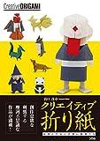 クリエイティブ折り紙 妖怪と干支と可愛い動物たち