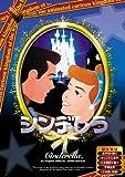 シンデレラ 【日本語吹き替え版】 [DVD] ANC-006