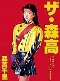 「ザ・森高」ツアー1991.8.22 at 渋谷公会堂[DVD]