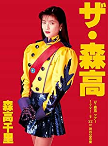 「ザ・森高」ツアー1991.8.22 at 渋谷公会堂【DVD+2UHQCD】