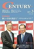 経営情報雑誌『月刊センチュリー(CENTURY)』 2017年3月号 表紙画像