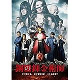 【早期購入特典あり】鋼の錬金術師 DVD