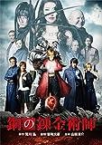 鋼の錬金術師[DVD]