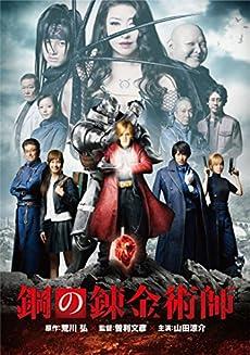 鋼の錬金術師 DVD