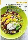 スパイス&ハーブ簡単レシピ―ひと匙のチカラで料理がかわる! (SERIES食彩生活) 画像